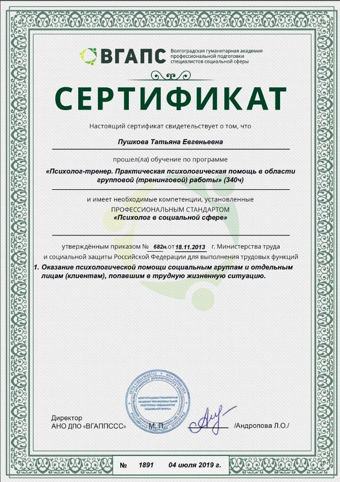 continuing education of Tatyana Pushkova.