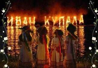 День Ивана Купала: история, традиции и обряды
